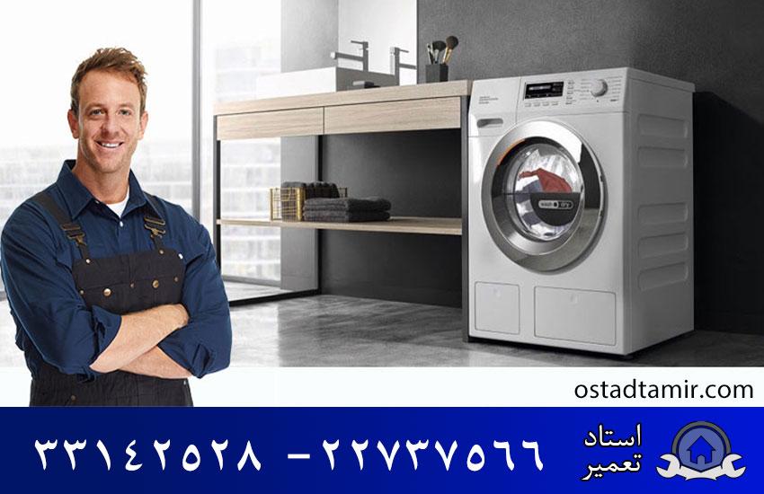 مشکلات لباسشویی